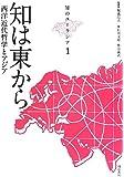 シリーズ知のユーラシア1 知は東から: ー西洋近代哲学とアジアー