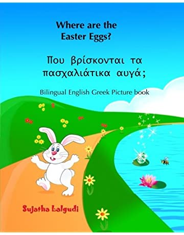 Childrens Greek book: Where are the Easter Eggs?: Greek Easter book for Children