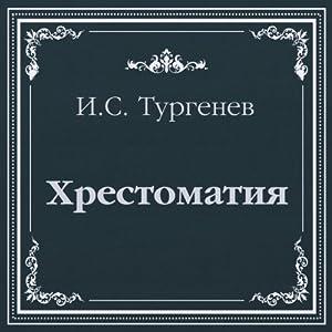 Hrestomatija Turgenev I.S Audiobook