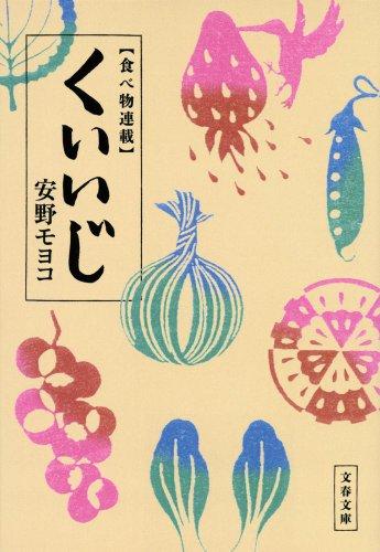 食べ物連載 くいいじ (文春文庫)