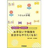 学研ステイフル ノート 子ども できたよ手帳 日付なし リボン kazokutte D08802
