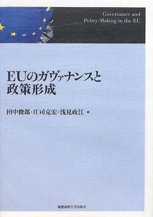 EUのガヴァナンスと政策形成