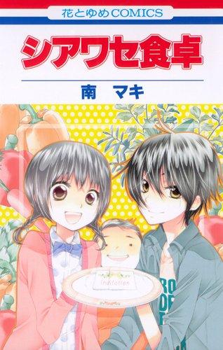 シアワセ食卓 (花とゆめCOMICS)