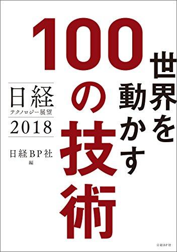 日経テクノロジー展望2018