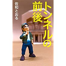 tonneru no zengo (Japanese Edition)