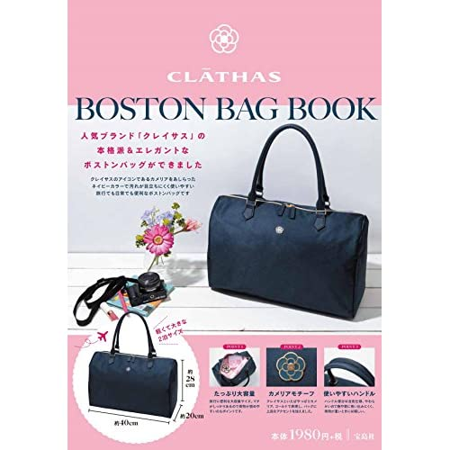 CLATHAS BOSTON BAG BOOK 画像 A