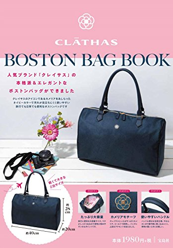 CLATHAS BOSTON BAG BOOK 画像