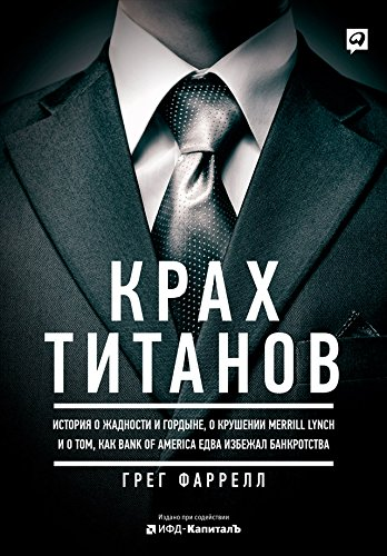 -merrill-lynch-bank-of-america-russian-edition