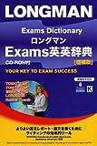 ロングマンExams英英辞典