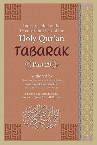 Interpretation of the Twenty-ninth Part of the Holy Qur'an: Tabarak Part [Part 19] (English Edition)