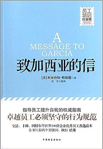 letter to garcia staff training platinum editionchinese edition hubbard e 9787504741851 amazoncom books
