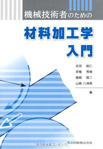 Read Online Kikai gijutsusha no tameno zairyō kakōgaku nyūmon pdf