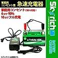 スカイリッチ社製 リチウムイオンバッテリー充電器 / SKYRICH社製 バッテリーチャージャー バイク用バッテリー充電器 LEDランプ付き