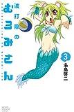 波打際のむろみさん(3) (講談社コミックス)