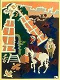 """DON QUIXOTE,""Spanish""Encanto""Tapestry PUZZLE,15.5'' X 20.5""Original Mid-Century Modern, c.1965,100% Virgin Wool Felt,Mint Condition.Do-It-Yourself complete Puzzle kit:more fun, save money!"