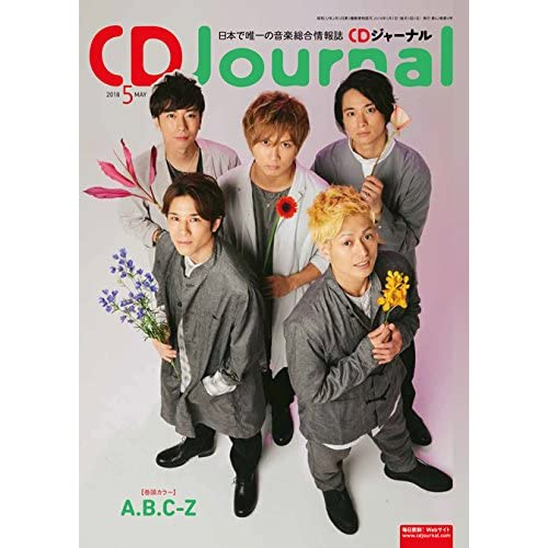 CD ジャーナル 2018年5月号 表紙画像
