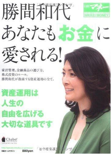 日経ホームマガジン 勝間和代 あなたも「お金」に愛される (日経ホームマガジン 日経マネー)