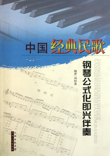Formulaic Piano Impromptu Accompaniment of Chinese Classic Folk Songs (Chinese Edition) (Book Piano Chinese)