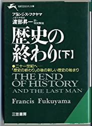 The End of History and the Last Man = Rekishi no owari [Japanese Edition] (Volume # 2)
