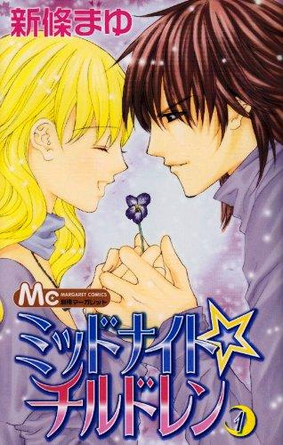 ミッドナイト・チルドレン 1 (マーガレットコミックス)