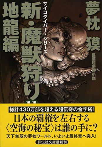 新・魔獣狩り11 地龍編 (祥伝社文庫)