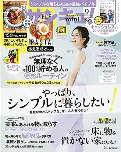 サンキュ!ミニ 最新号 表紙画像