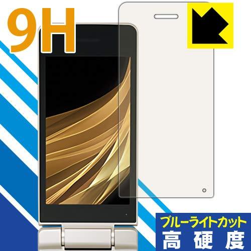 爪フィット乱暴な表面硬度9Hフィルムにブルーライトカットもプラス 9H高硬度[ブルーライトカット]保護フィルム AQUOS ケータイ SH-02L (メイン用) 日本製
