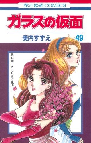 ガラスの仮面 49 (花とゆめCOMIC...