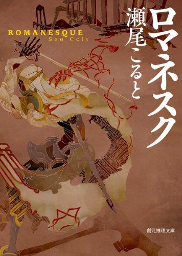 ロマネスク (創元推理文庫)