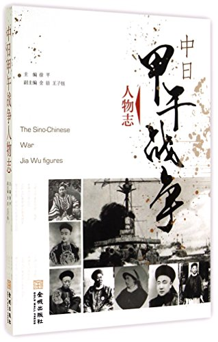 biographies-of-personages-during-the-sino-japanese-war-of-1894-1895