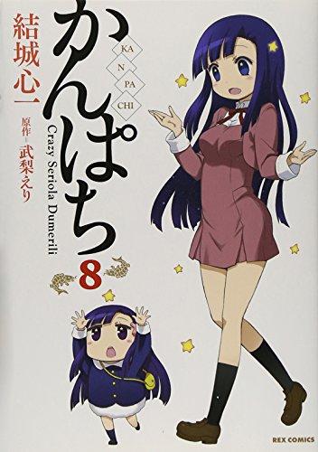 かんぱち (8) (IDコミックス/REXコミックス)