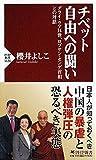 チベット 自由への闘い ダライ・ラマ14世、ロブサン・センゲ首相との対話 (PHP新書)