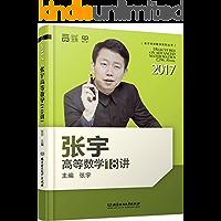 世纪云图·(2017)张宇考研数学系列丛书:张宇高等数学18讲