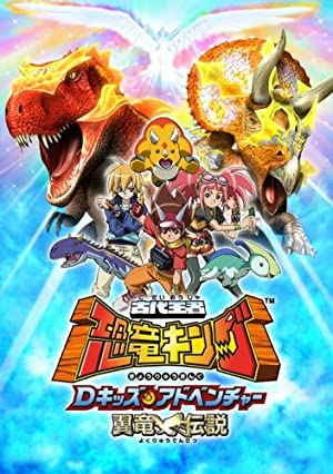 古代王者 恐竜キング Dキッズ・アドベンチャー 翼竜伝説 DVD vol.1