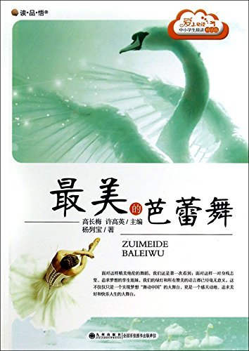 Download Reading Commodities Wu love reading students Chendu boutique election: the most beautiful ballet(Chinese Edition) PDF