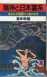 竜神と日本霊系―あなたが魔霊から逃れる法 (トクマブックス)