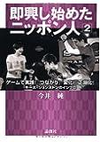 即興し始めたニッポン人〈2〉ゲームで実践!「つながり」「変化」「正当化」―キース・ジョンストンのインプロ
