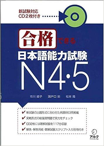 合格できる日本語能力試験 (Gokaku Dekiru Nihongo Noryoku Shiken)