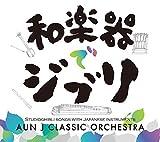 Waggakki De Ghibli by AUN J-CLASSIC ORCHESTRA (2015-10-14)