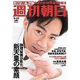 週刊朝日 2019年 7/19号