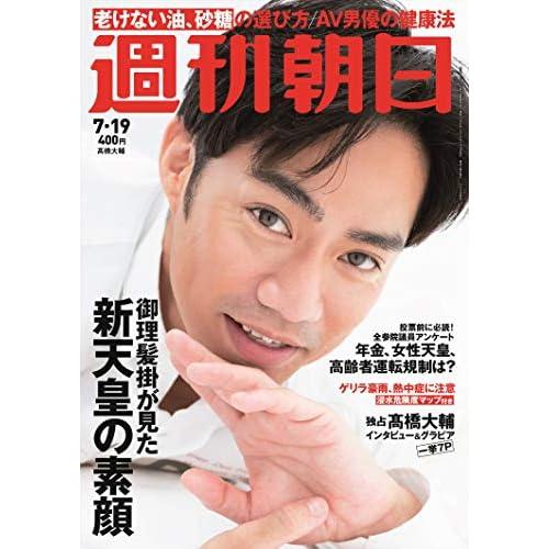 週刊朝日 2019年 7/19号 表紙画像