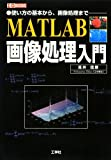 MATLAB画像処理入門―使い方の基本から、画像処理まで (I・O BOOKS)