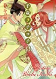千歳ヲチコチ 8 (IDコミックス ZERO-SUMコミックス)