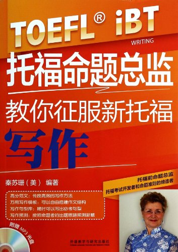 The new TOEFL score Breakthrough Series: TOEFL proposition director teach you to conquer new TOEFL Writing (with MP3 CD 1)(Chinese Edition)
