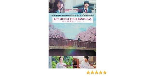Amazon com: Let Me Eat Your Pancreas (Japanese movie, NTSC All
