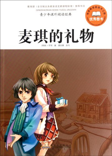 The Gift of the Magi-Teenagers Extracurricular Reading Classics (Chinese Edition)