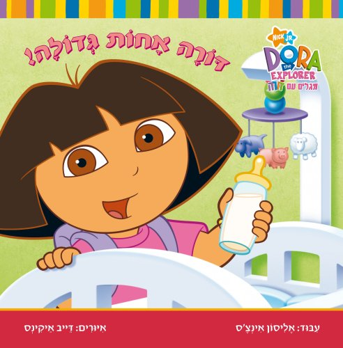 Dora the Explorer - Big Sister Dora! (Hebrew) (Hebrew (Big Sister Dora)
