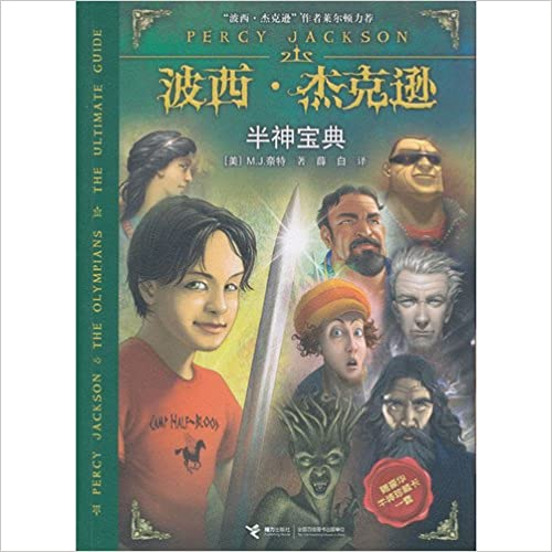 Percy Jackson and the Olympians:The Ultimate Guide (Chinese Edition)