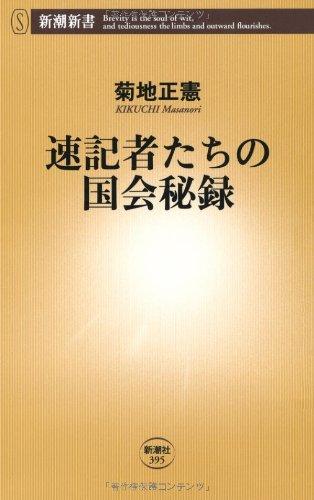 速記者たちの国会秘録 (新潮新書)