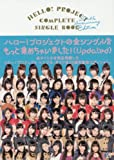 HELLO! PROJECT COMPLETE SINGLE BOOK 20th Anniversary Edition (CDジャーナルムック)